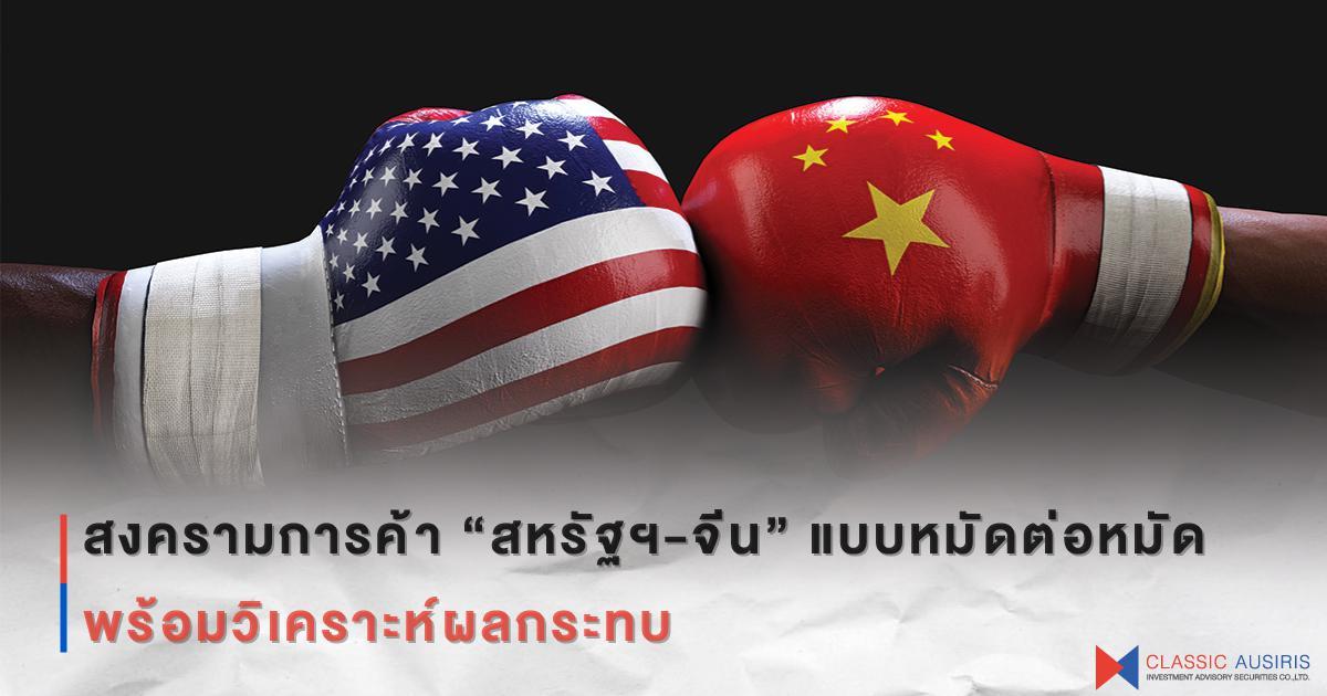 """สงครามการค้า """"สหรัฐฯ-จีน"""" แบบหมัดต่อหมัดพร้อมวิเคราะห์ผลกระทบ"""